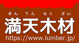 木材の激安王 満天木材